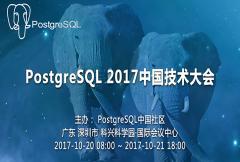PG大象又来了!PostgreSQL 2017中国技术大会