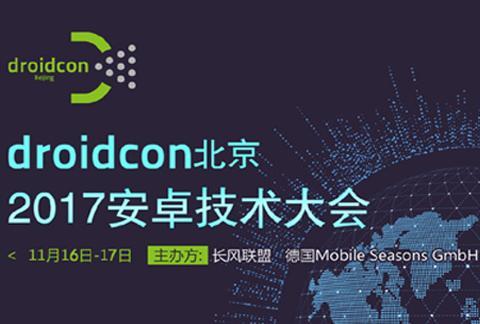 【疯狂8小时】droidcon 北京2017安卓技术大会抢票啦