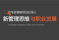 项目经理人敏捷思维与职业发展