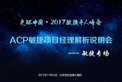 千人敏捷峰会分会场-ACP敏捷项目经理解析说明会