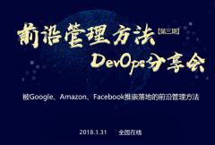 前沿管理方法-DevOps的分享会