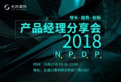 2018产品经理分享会