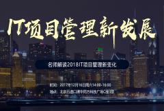 IT项目管理新发展【北京站】