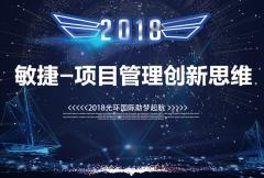 敏捷新时代-助力中国项目管理发展【广州站】