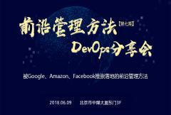 前沿管理方法-DevOps分享会