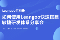 【Leangoo直播】如何用leangoo快速搭建敏捷研发体系分享会