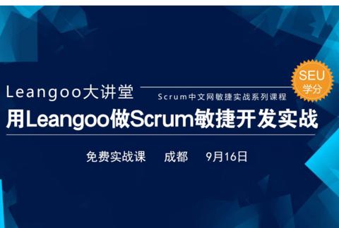 【成都站】用Leangoo做Scrum敏捷开发实战课(免费)