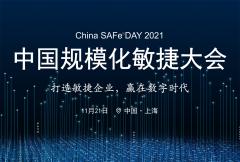2021中国规模化敏捷大会(早鸟票热售中)