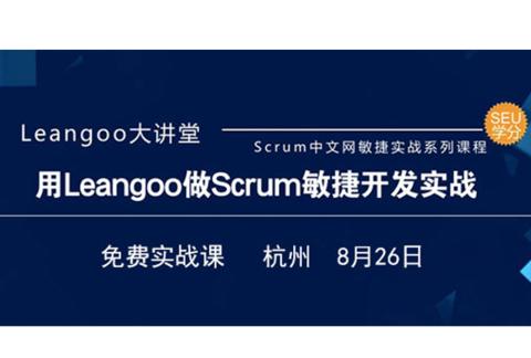 【杭州站】用Leangoo做Scrum敏捷开发实战课(免费)