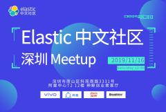 Elastic 深圳 Meetup