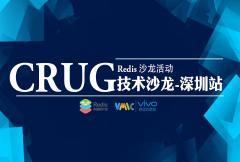 Redis沙龙活动:CRUG 技术沙龙 - 深圳站
