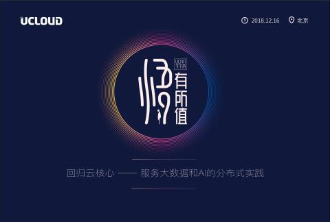 UCan下午茶 2018-北京站《回归云核心 —— 服务大数据和AI的分布式实践》