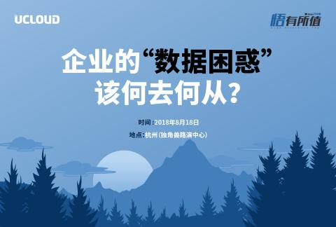 "UCan下午茶 2018-杭州站《企业的""数据困惑""该何去何从?》"