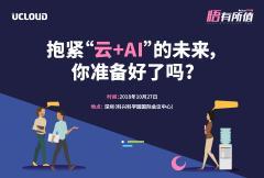 "UCan下午茶 2018-深圳站《抱紧""云+AI""的未来,你准备好了吗?》"