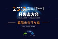 中国【郑州】开发者大会