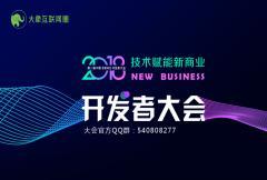 第二届中国郑州开发者大会