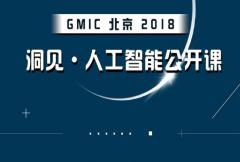 开源中国用户专属福利:GMIC   洞见.人工智能公开课门票免费送