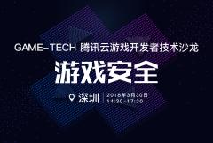 腾讯云 GAME-TECH游戏开发者技术沙龙 游戏安全