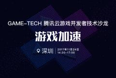 GAME-TECH腾讯云游戏开发者技术沙龙