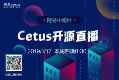网易中间件Cetus可视化界面开源直播