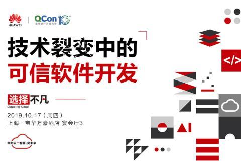 技術裂變中的可信軟件開發 | QCon全球軟件開發大會·上海站