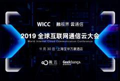 2019全球互联网通信云大会