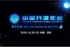 中国开源年会 COSCon 2018报名中,你想了解的开源都在这里