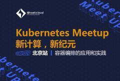 新计算,新纪元   Kubernetes Meetup 北京站!