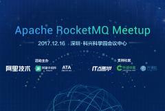 重磅!Apache RocketMQ 深圳沙龙报名开启!