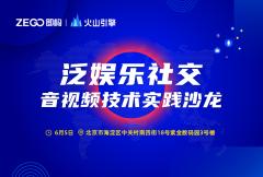 【即构&火山引擎】6月5日泛娱乐社交音视频技术实践沙龙