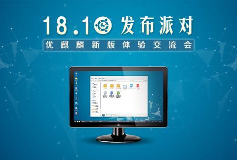 优麒麟18.10发布派对—陕西师范大学