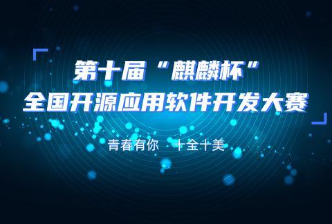 """第十届""""麒麟杯""""全国开源应用软件开发大赛"""