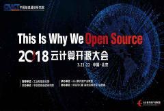 2018云计算开源产业大会