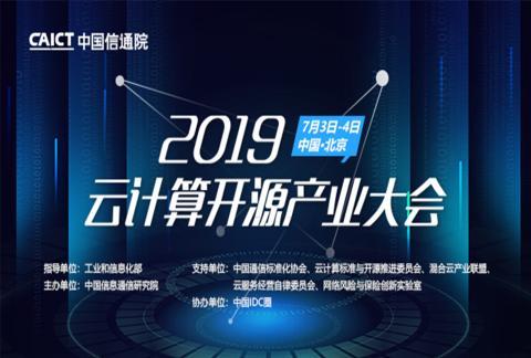 2019云计算开源产业大会