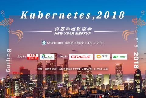 1月6日@Kubernetes 2018 容器热点私享会