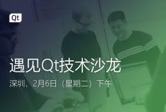 遇见Qt深圳技术沙龙