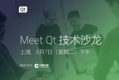 Meet Qt技术沙龙上海站