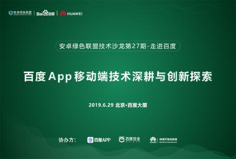 走进百度:百度App移动端技术深耕与创新探索