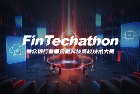 FinTechathon|微众银行首届金融科技高校技术大赛