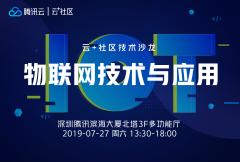 物联网技术与应用|云+社区技术沙龙 [第24期]