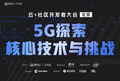 5G探索:核心技術與挑戰|云+社區開發者大會·北京站