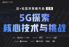 5G探索:核心技术与挑战|云+社区开发者大会·北京站
