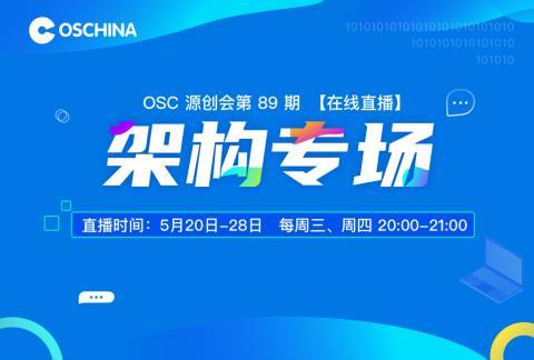 【直播】OSC源创会第89期报名开端