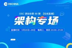 【直播】OSC源创会第89期报名开始