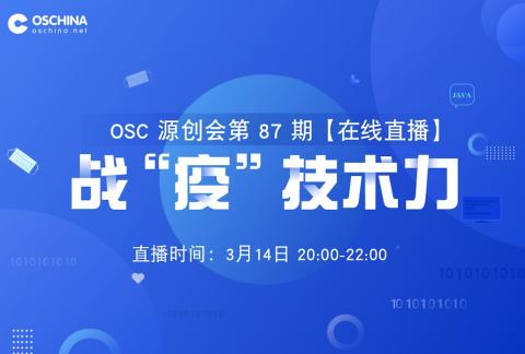 【直播】OSC源创会第87期报名开始