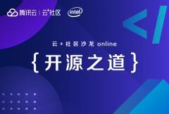 云+社区沙龙 online ——【开源之道】