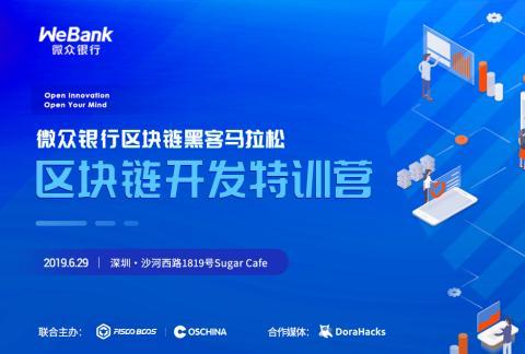 微众银行区块链黑客马拉松-区块链开发特训营