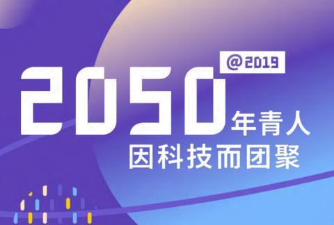 开源中国@2050@2019