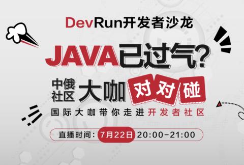 DevRun开发者沙龙- JAVA已过气?中俄社区大咖对对碰
