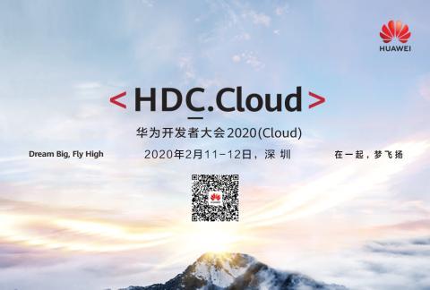 华为开发者大会2020(Cloud)|延期举办